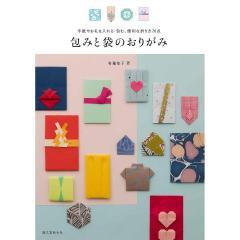 包みと袋のおりがみ 手紙やお礼を入れる・包む、便利な折り方76点/布施知子