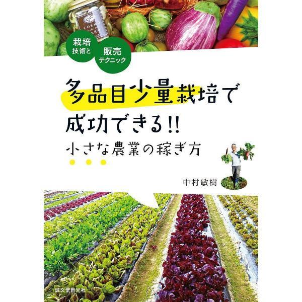 多品目少量栽培で成功できる!!小さな農業の稼ぎ方 栽培技術と販売テクニック/中村敏樹