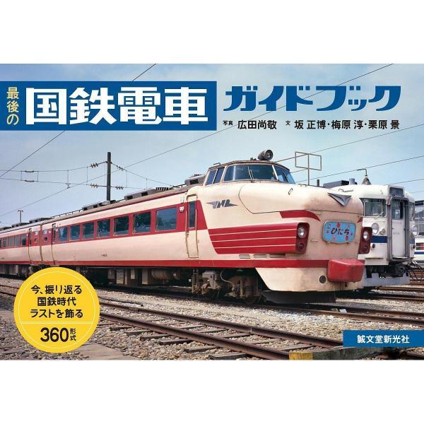最後の国鉄電車ガイドブック 今、振り返る国鉄時代ラストを飾る360形式/広田尚敬/坂正博/梅原淳
