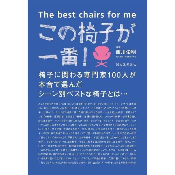 この椅子が一番! 椅子に関わる専門家100人が本音で選んだシーン別ベストな椅子とは…/西川栄明