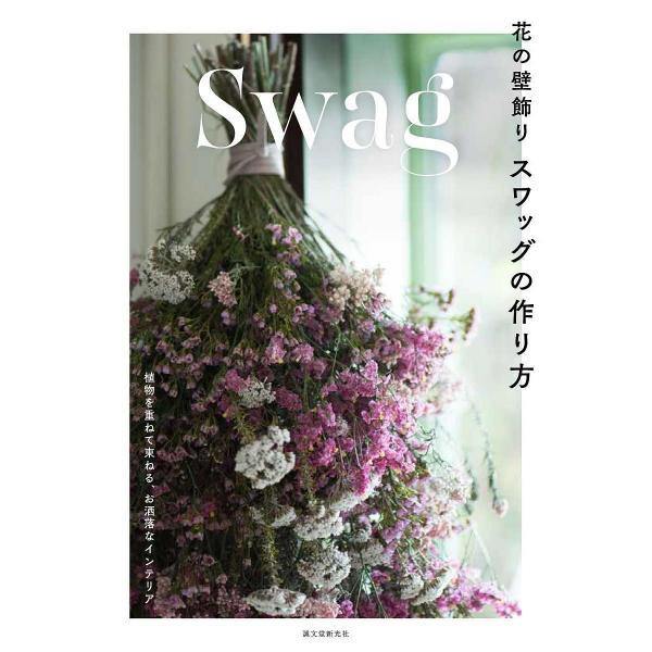 花の壁飾りスワッグの作り方 植物を重ねて束ねる、お洒落なインテリア/誠文堂新光社