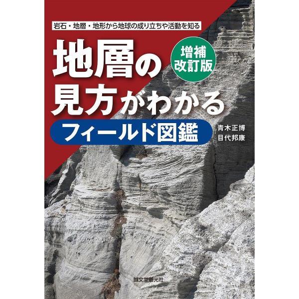 地層の見方がわかるフィールド図鑑 岩石・地層・地形から地球の成り立ちや活動を知る/青木正博/目代邦康