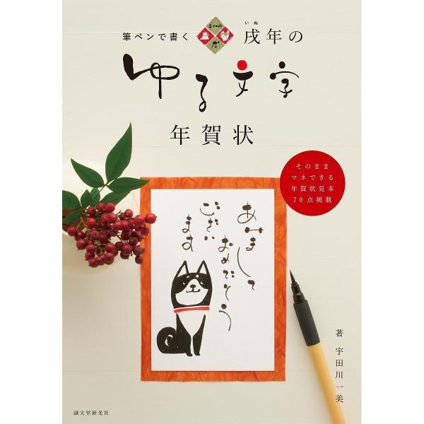 戌年のゆる文字年賀状 筆ペンで書く/宇田川一美