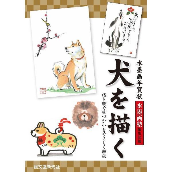 水墨画年賀状犬を描く 描き順や筆づかいをやさしく解説/水墨画塾編集部