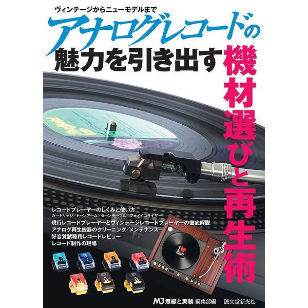 アナログレコードの魅力を引き出す機材選びと再生術 ヴィンテージからニューモデルまで/MJ無線と実験編集部