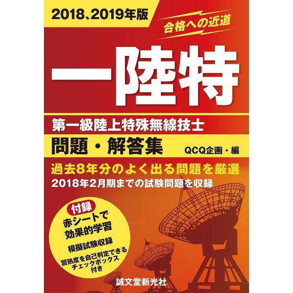 一陸特 第一級陸上特殊無線技士問題・解答集 2018、2019年版/QCQ企画