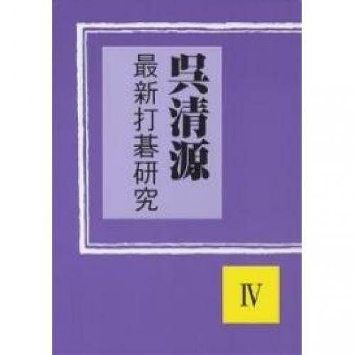 呉清源最新打碁研究 4/呉清源