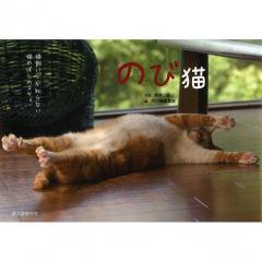 のび猫 猫飼いしか知らない猫のばしのコツ。/栗林愛/のび猫編集部