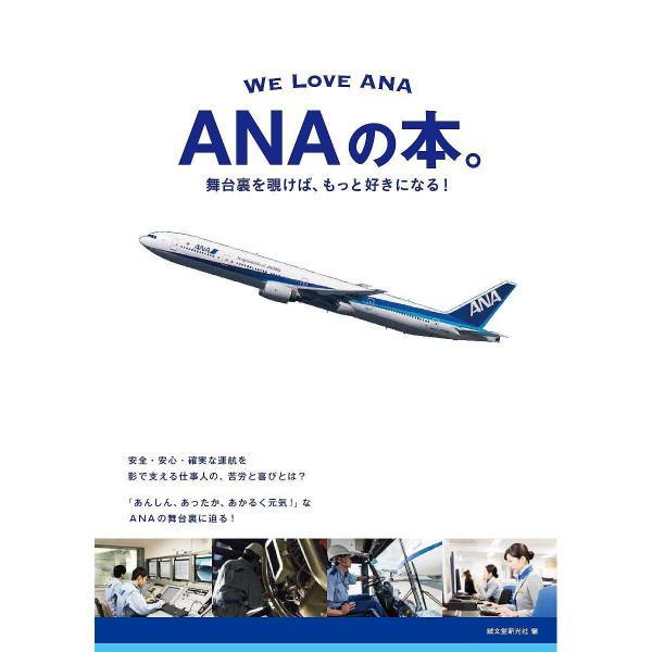 ANAの本。 舞台裏を覗けば、もっと好きになる! WE LOVE ANA/誠文堂新光社