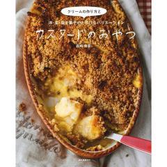 カスタードのおやつ クリームの作り方と洋・生・焼き菓子のとろけるバリエーション/森崎繭香/レシピ