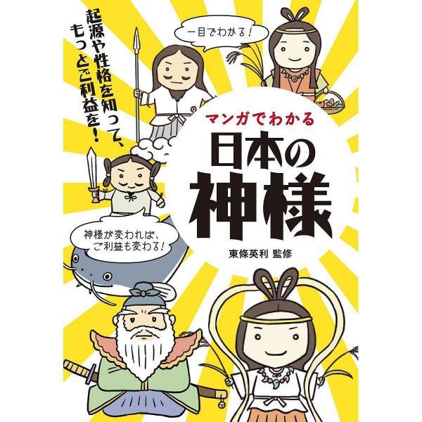 マンガでわかる日本の神様 起源や個性を知って、もっとご利益を!/東條英利