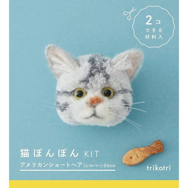 猫ぽんぽんKIT アメリカンショートヘア