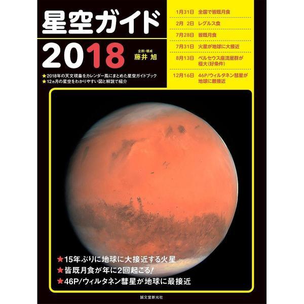 星空ガイド 2018/藤井旭