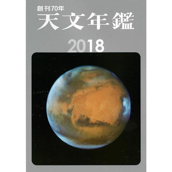 天文年鑑 2018年版/天文年鑑編集委員会