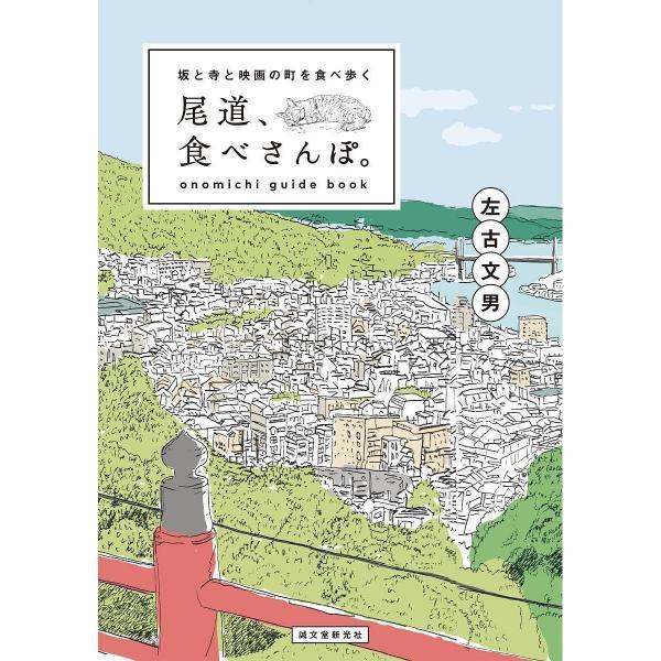 尾道、食べさんぽ 坂と寺と映画の町を食べ歩く/左古文男/旅行