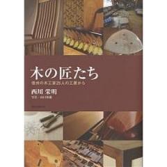 木の匠たち 信州の木工家25人の工房から/西川栄明/山口祐康
