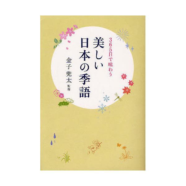 美しい日本の季語 365日で味わう/金子兜太