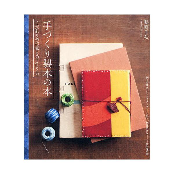 手づくり製本の本 こだわりの作家もの+作り方/嶋崎千秋