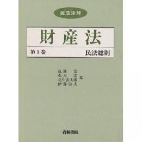民法注解 財産法 第1巻/遠藤浩
