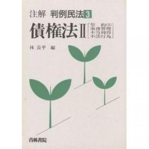 注解判例民法 3/林良平