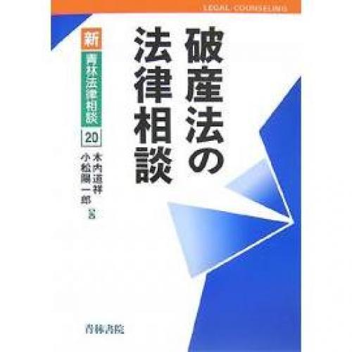 破産法の法律相談/木内道祥/小松陽一郎