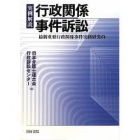 実例解説行政関係事件訴訟/日本弁護士連合会行政訴訟センター
