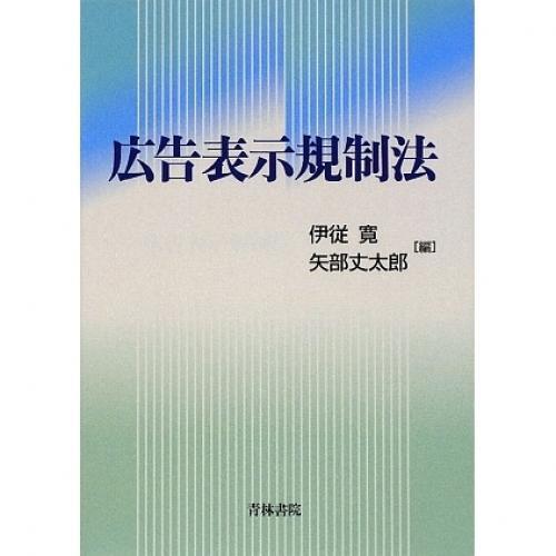 広告表示規制法/伊従寛/矢部丈太郎