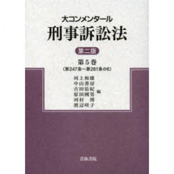 大コンメンタール刑事訴訟法 第5巻/河上和雄/中山善房/古田佑紀