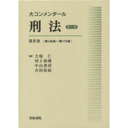 大コンメンタール刑法 第8巻/大塚仁/河上和雄/中山善房
