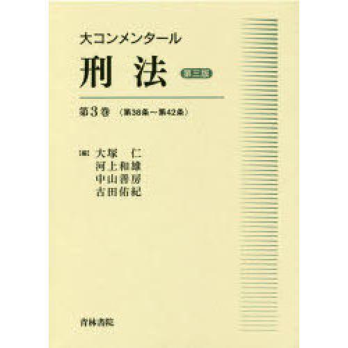 大コンメンタール刑法 第3巻/大塚仁/河上和雄/中山善房