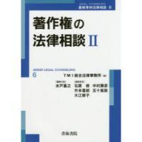著作権の法律相談 2/TMI総合法律事務所