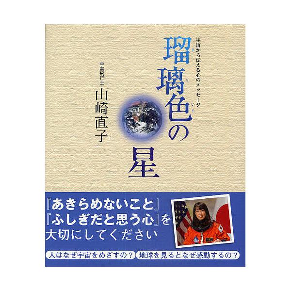 瑠璃色の星 宇宙から伝える心のメッセージ/山崎直子