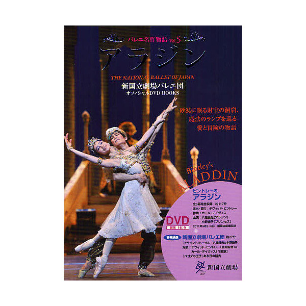 バレエ名作物語 新国立劇場バレエ団オフィシャルDVD BOOKS Vol.5