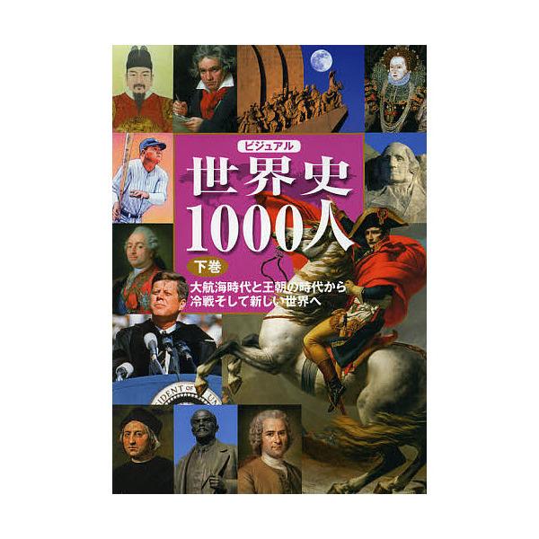ビジュアル世界史1000人 下巻