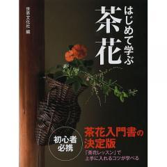 はじめて学ぶ茶花 茶花入門書の決定版/世界文化社
