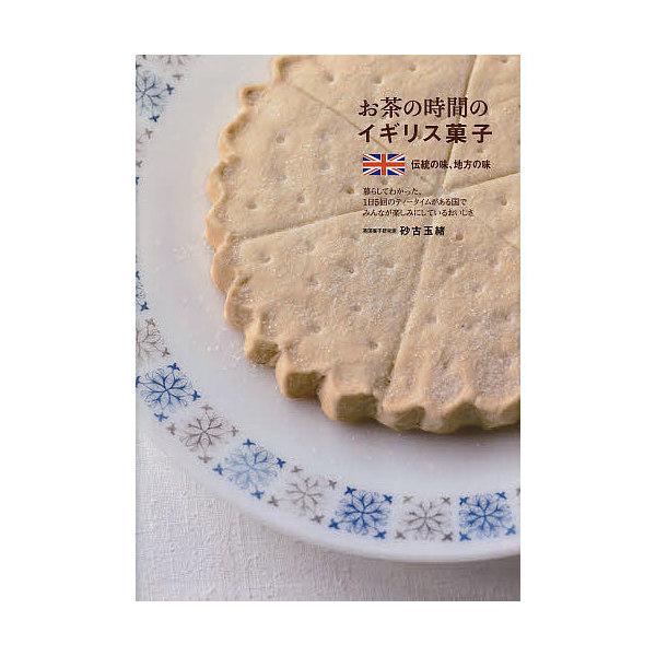 お茶の時間のイギリス菓子 伝統の味、地方の味/砂古玉緒/レシピ