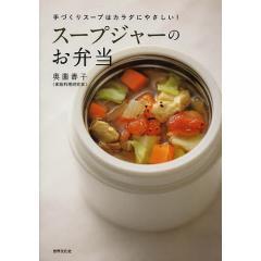 スープジャーのお弁当 手づくりスープはカラダにやさしい!/奥薗壽子/レシピ