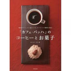 「カフェ・バッハ」のコーヒーとお菓子 基本テクニックと63レシピ、コーヒーとの相性を知る/田口文子/田口護/レシピ