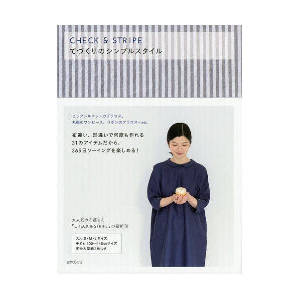 CHECK & STRIPEてづくりのシンプルスタイル/CHECK&STRIPE