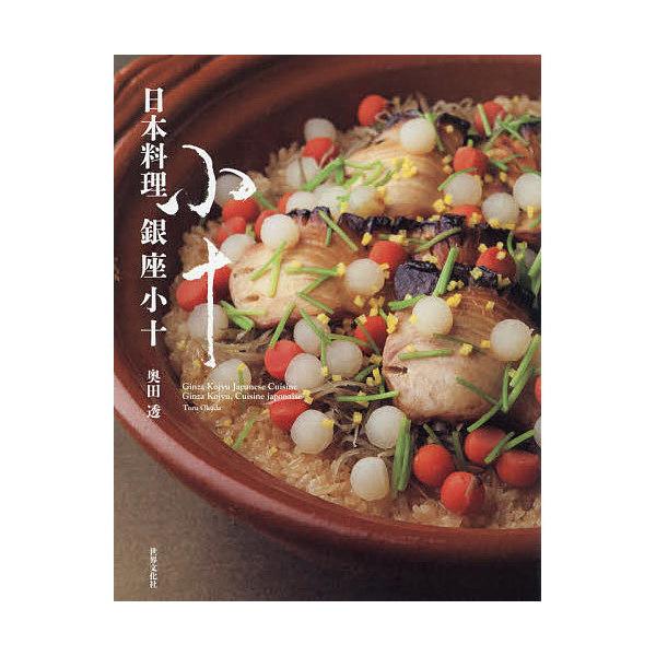 日本料理銀座小十/奥田透/レシピ