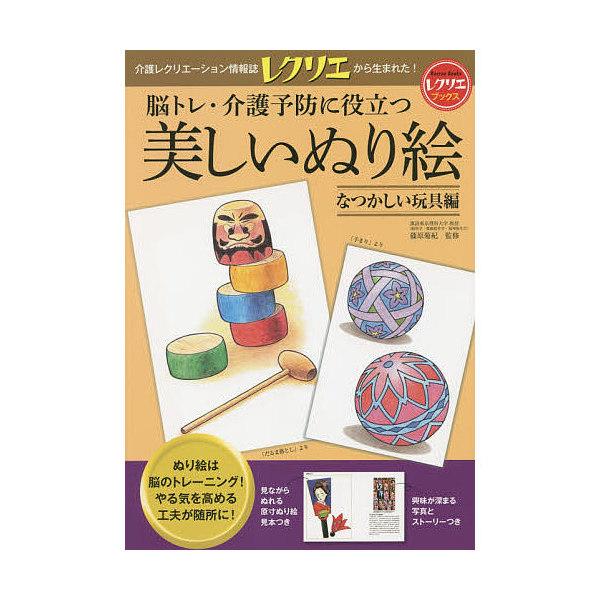 脳トレ・介護予防に役立つ美しいぬり絵 なつかしい玩具編/篠原菊紀
