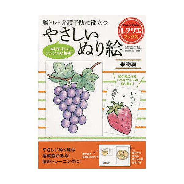 脳トレ・介護予防に役立つやさしいぬり絵 果物編/篠原菊紀