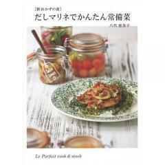 だしマリネでかんたん常備菜 新おかずの素/八代恵美子/レシピ