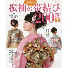 振袖の華やか帯結び200選/山野愛子ジェーン/安田多賀子