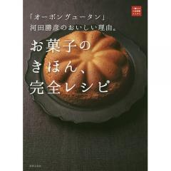 お菓子のきほん、完全レシピ 「オーボンヴュータン」河田勝彦のおいしい理由。/河田勝彦/レシピ