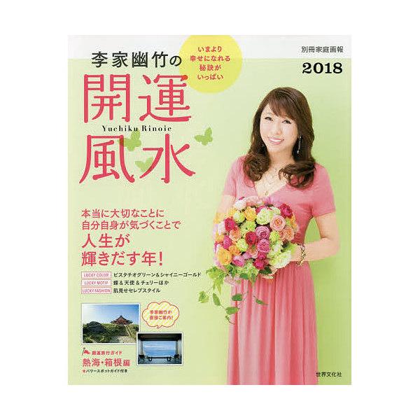 李家幽竹の開運風水 2018/李家幽竹