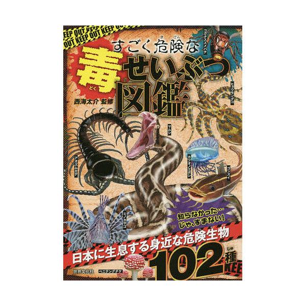 すごく危険な毒せいぶつ図鑑/西海太介