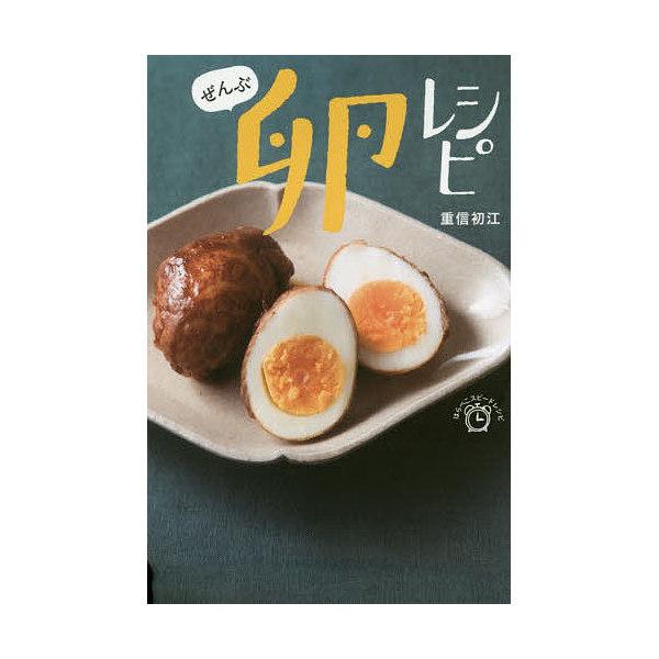 ぜんぶ卵レシピ/重信初江/レシピ