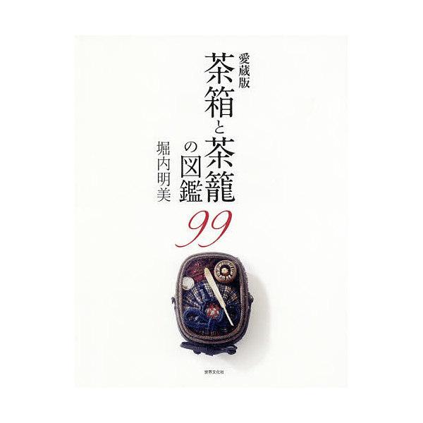 茶箱と茶籠の図鑑99 愛蔵版/堀内明美
