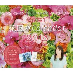 カレンダー '18 李家幽竹 花風水/李家幽竹